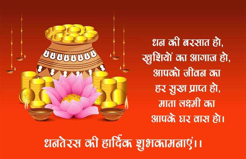 Dhanteras 2020 wishes